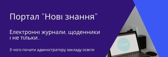 """Тренінг адміністраторів ЗЗСО щодо використання порталу """"Нові знання"""""""